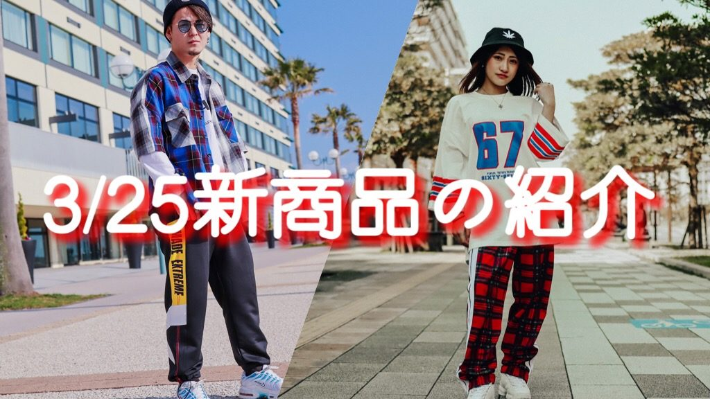 3月25日新商品の紹介アイキャッチ画像