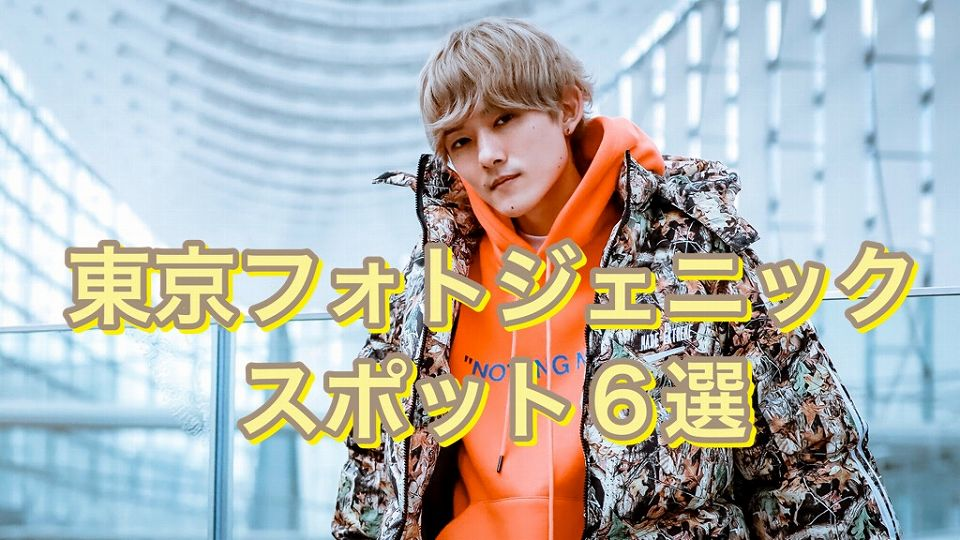 東京フォトジェニックスポット6選のアイキャッチ画像
