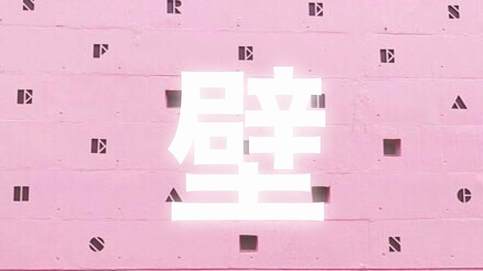 インスタ映え壁のアイキャッチ画像