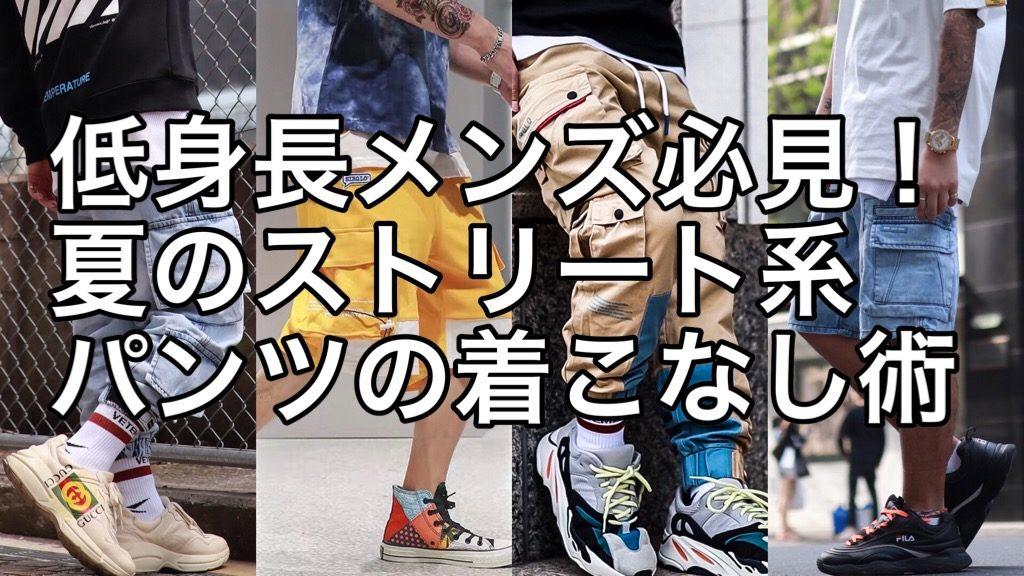 160㎝代の低身長メンズ向け【夏のストリートファッションパンツ編】バナー画像