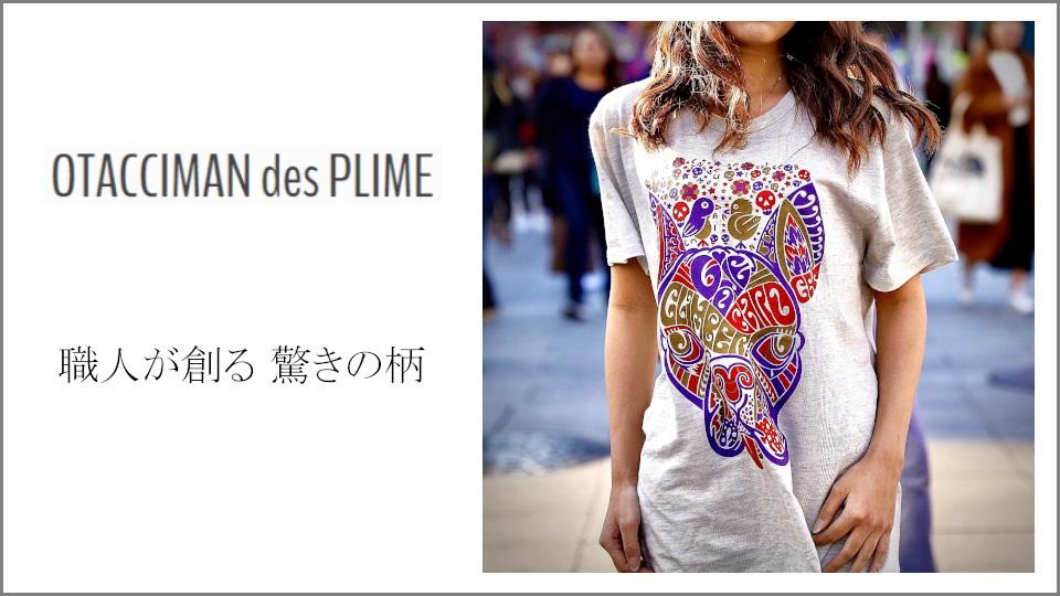 OTACCIMAN des PLIMEのバナー画像