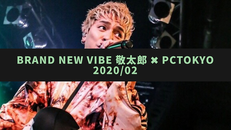 Brand New Vibes敬太郎 PCTOKYO着用写真アルバムのアイキャッチ画像