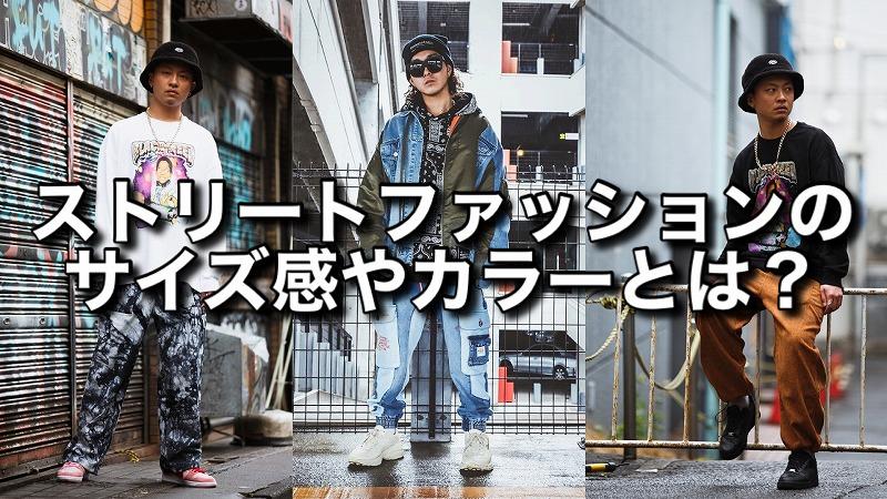 【メンズ着こなし】ストリートファッションのサイズ感やカラーとはアイキャッチ画像