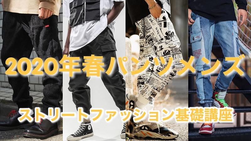 春パンツ メンズ【2020年春のストリートファッション】アイキャッチ画像