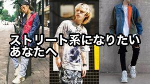 【初心者必見!】メンズストリート系ファッションを目指す方へのまとめのアイキャッチ画像