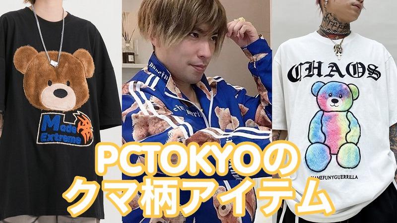 "EXITやPUFFYも!PCTOKYO話題の""クマ柄""ストリートファッションの洋服アイキャッチ画像"