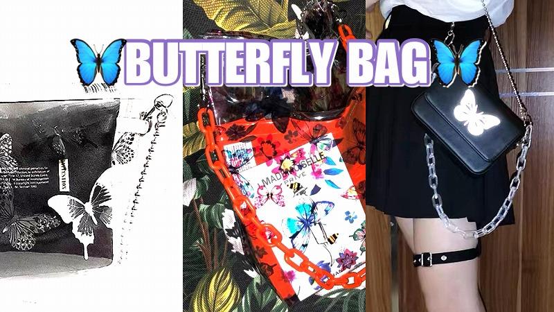 今年の夏は、バタフライ(蝶々)柄のバッグがないと始まらない!!アイキャッチ画像