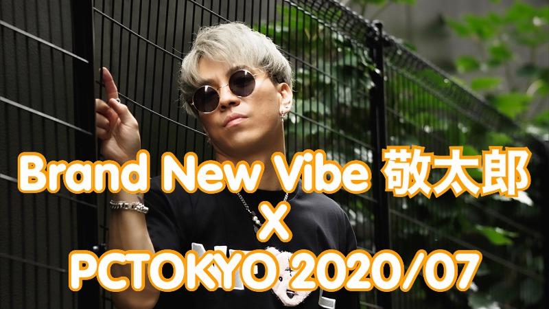 Brand New Vibe敬太郎 PCTOKYOの撮影衣装アイキャッチ画像
