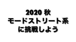 2020年秋はモードストリート系に挑戦しよう