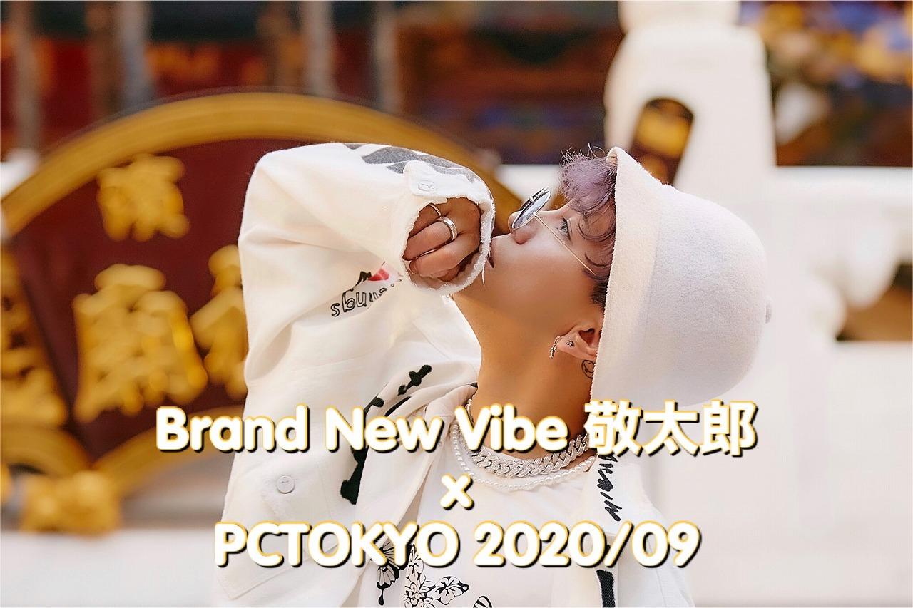 BRAND NEW VIBE敬太郎 X PCTOKYO 202009 アイキャッチ画像