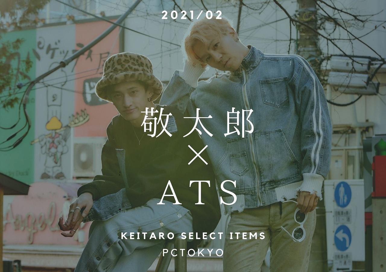 敬太郎(けいたろう)×COJIRASE THE TRIP ATS コラボ撮影